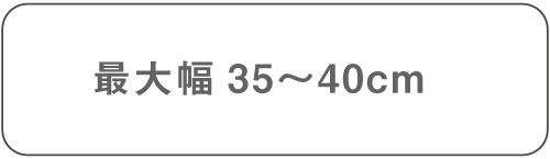最大幅35から40cm