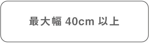 最大幅40cm以上