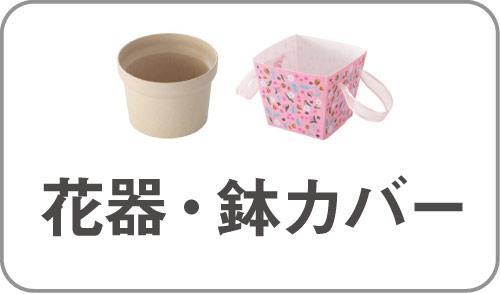 デイリー花器・鉢カバー