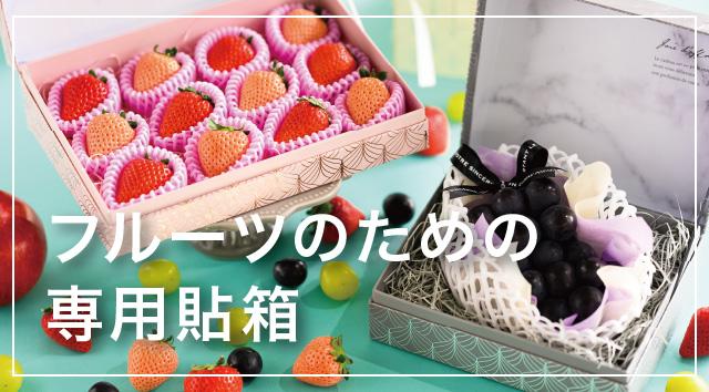 フルーツをキレイに魅せるために企画した専用貼箱