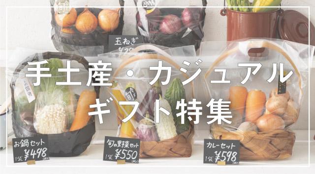 手土産・カジュアギフト特集