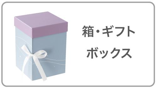 箱・ギフトボックス