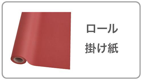 ロール・掛け紙