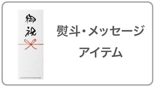 熨斗・メッセージアイテム