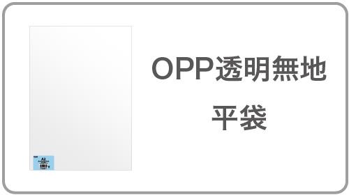 OPP無地透明平袋
