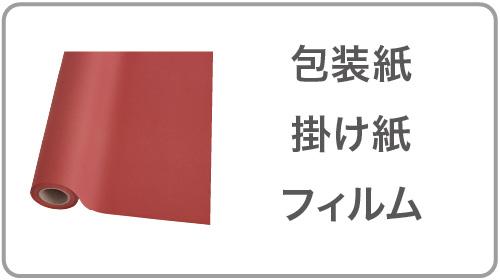 包装紙・掛け紙・フィルム