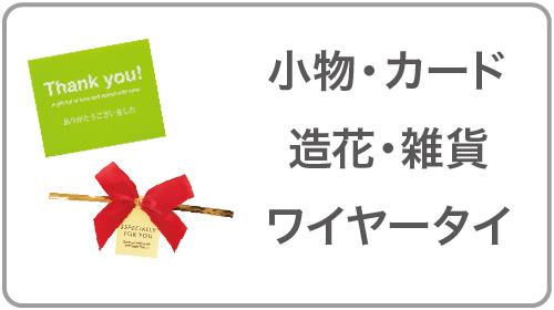 小物・カード・造花・雑貨・ワイヤータイ